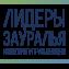 Лидеры_Зауралья_11.png